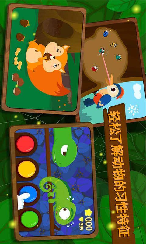 森林动物一宝宝巴士软件截图1