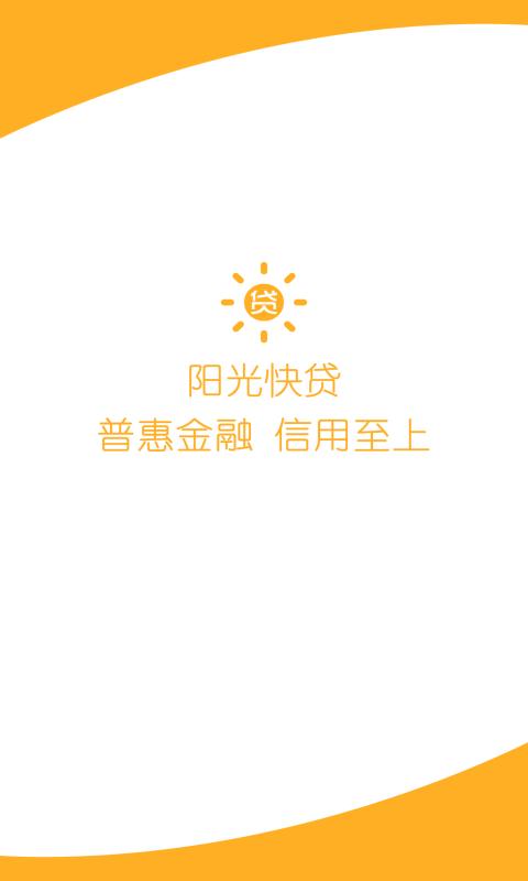 阳光快贷软件截图0