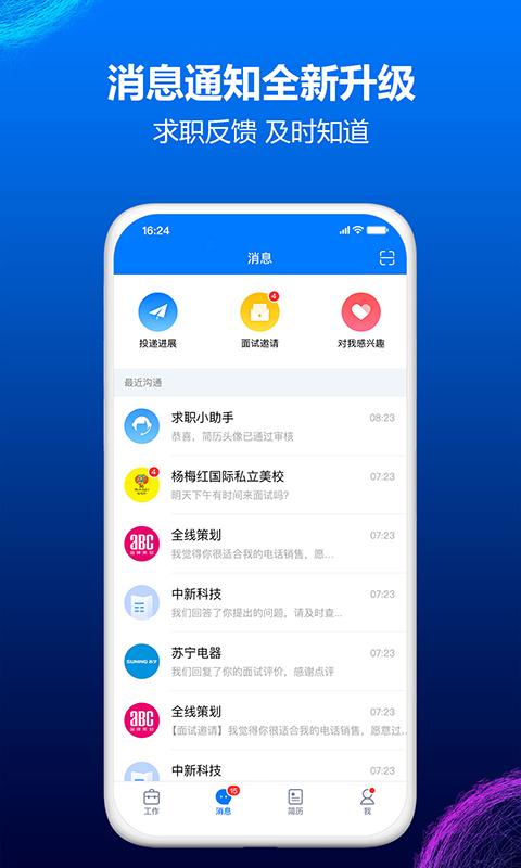 台州人力网