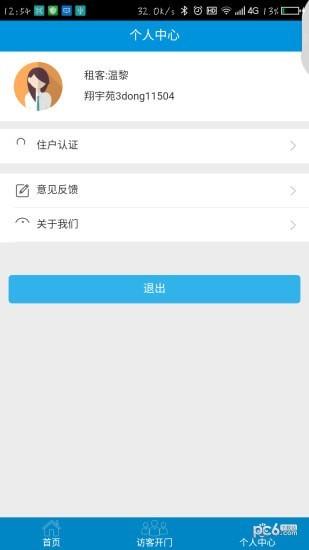 环纵智能社区app