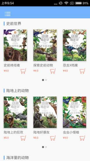 动物嘉年华软件截图0