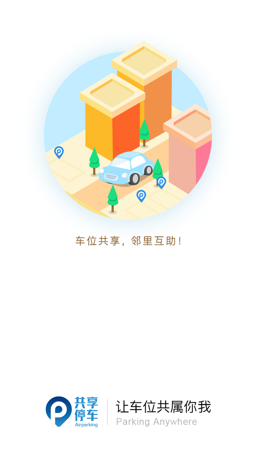 共享停车软件截图0
