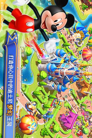 迪士尼梦幻王国软件截图0