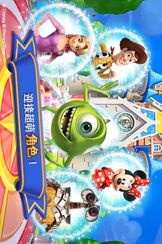 迪士尼梦幻王国软件截图1