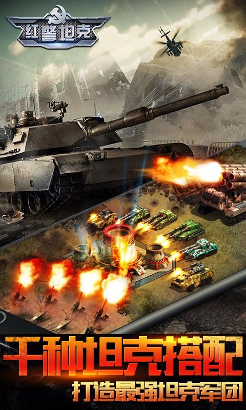 坦克前线:帝国OL软件截图5
