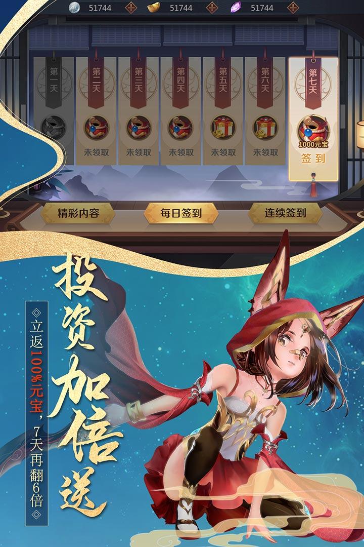 真武江湖软件截图4