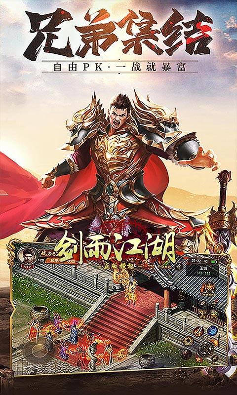 剑雨江湖-传奇时代软件截图2