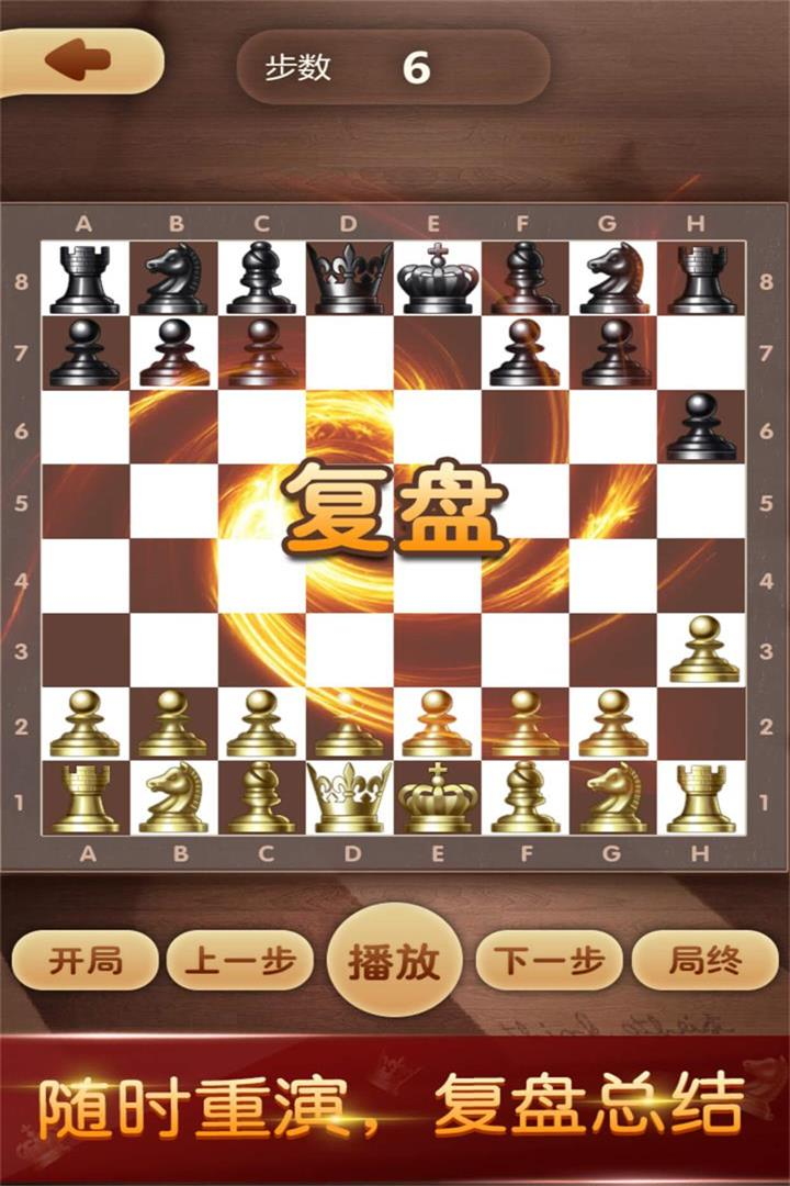 天梨国际象棋软件截图2