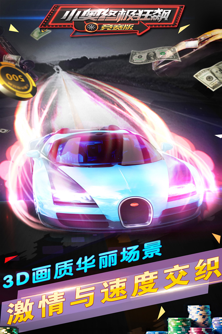 小奥终极狂飙:竞赛版软件截图3