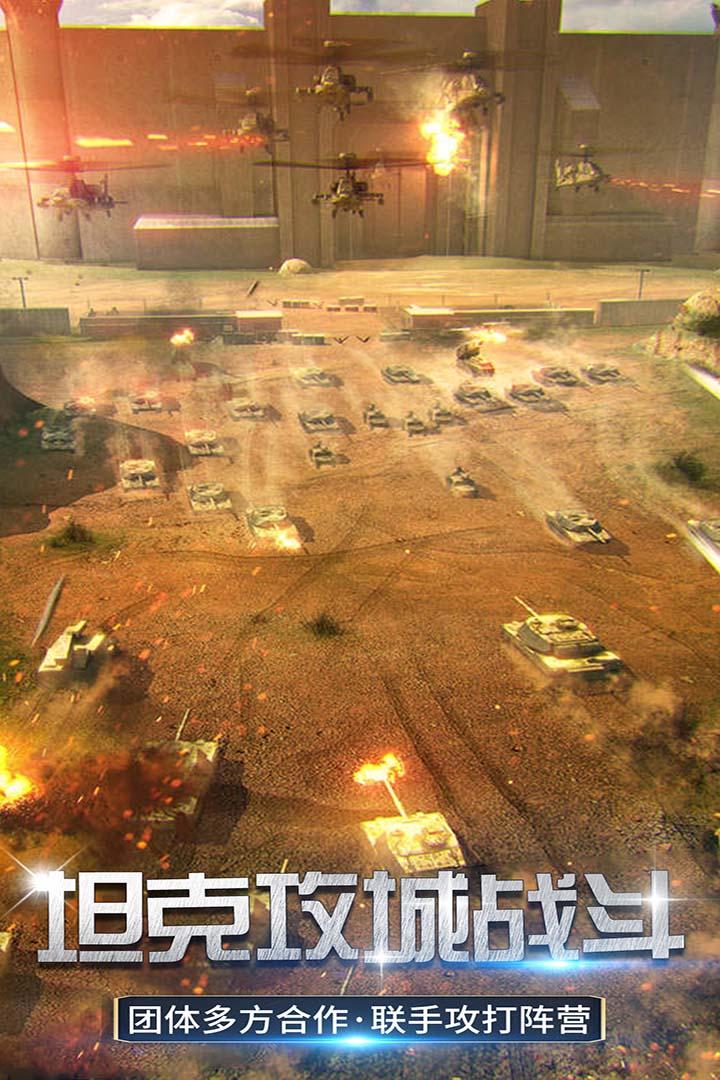 迷你装甲软件截图4