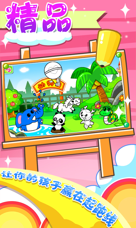 儿童宝宝学画画软件截图3