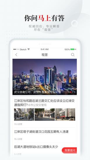 长江日报软件截图2