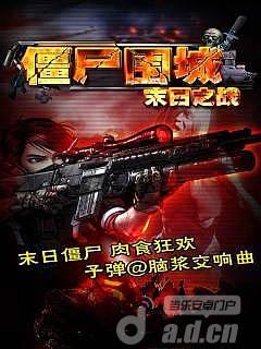 僵尸围城:末日之战软件截图0
