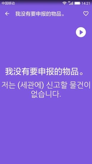 韩语口语宝典软件截图3