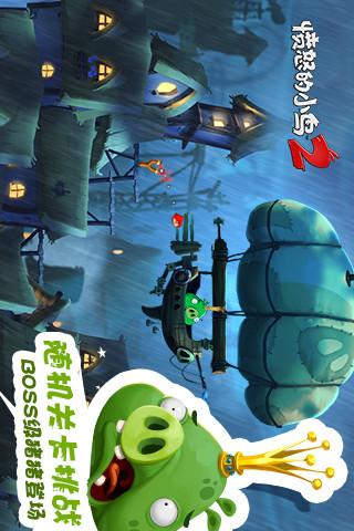 愤怒的小鸟2(Rovio授权)软件截图3