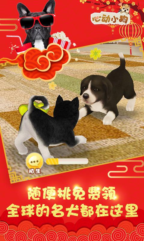 心动小狗-养狗手游软件截图1
