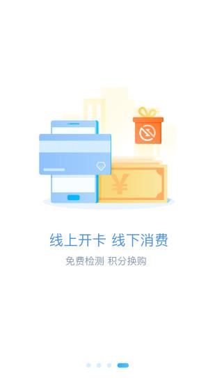 扑咚健康店员版软件截图3