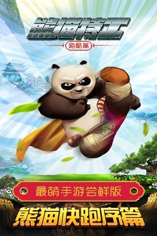 熊猫特工软件截图0