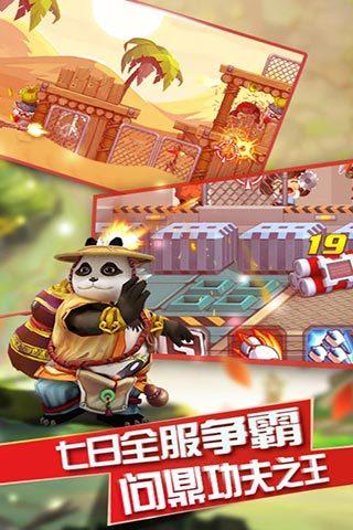 熊猫特工软件截图1
