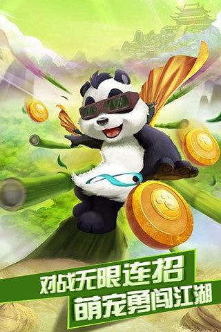 熊猫特工软件截图4