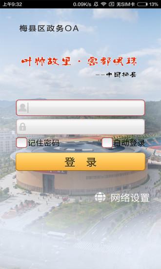 梅县政务办公平台软件截图0