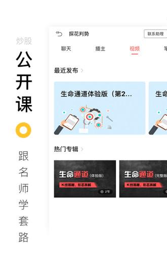 百家云股软件截图3