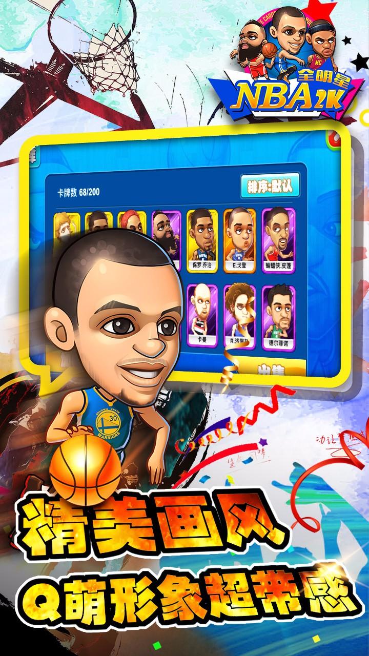 NBA2K全明星软件截图2