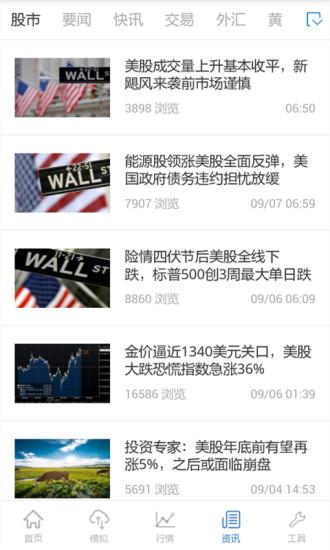 华尔街股票软件截图4