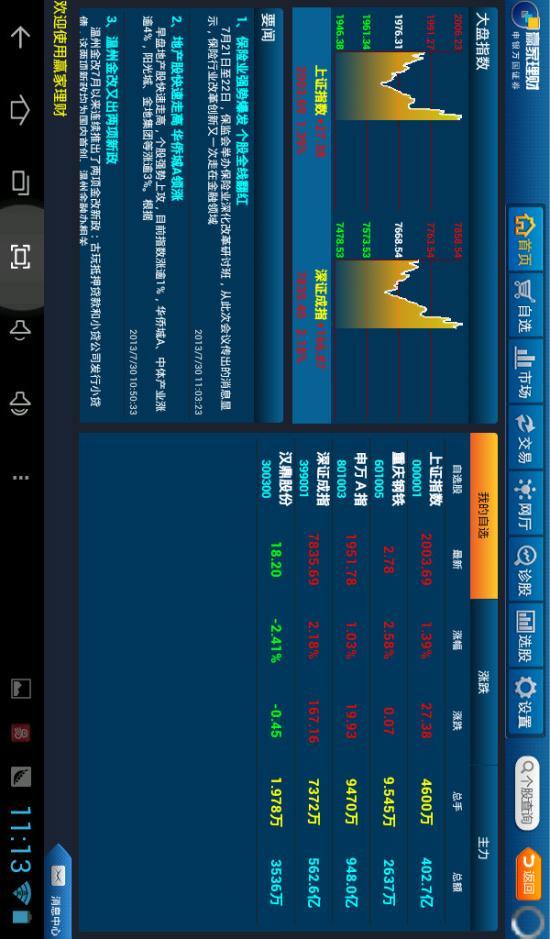 申万宏源赢家理财高端版HD软件截图1