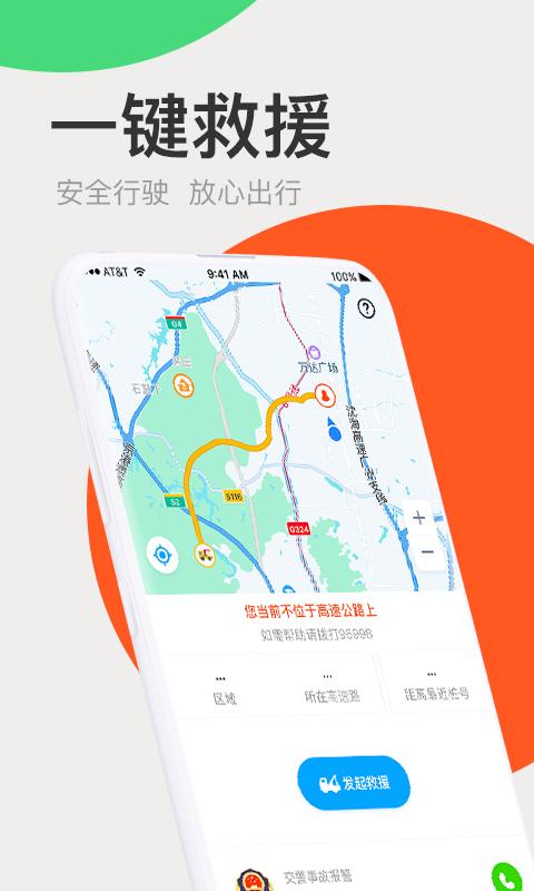 广东高速通软件截图1