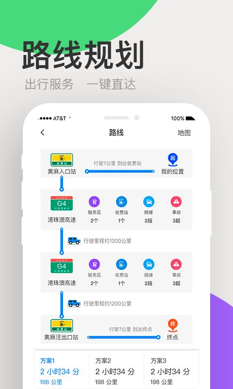 广东高速通软件截图4