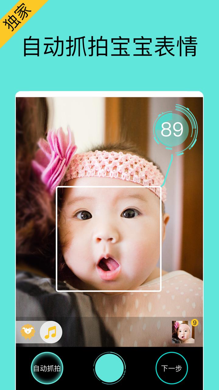 宝宝拍拍软件截图2
