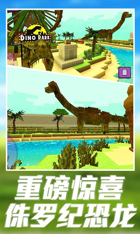 沙盒世界模拟器软件截图2