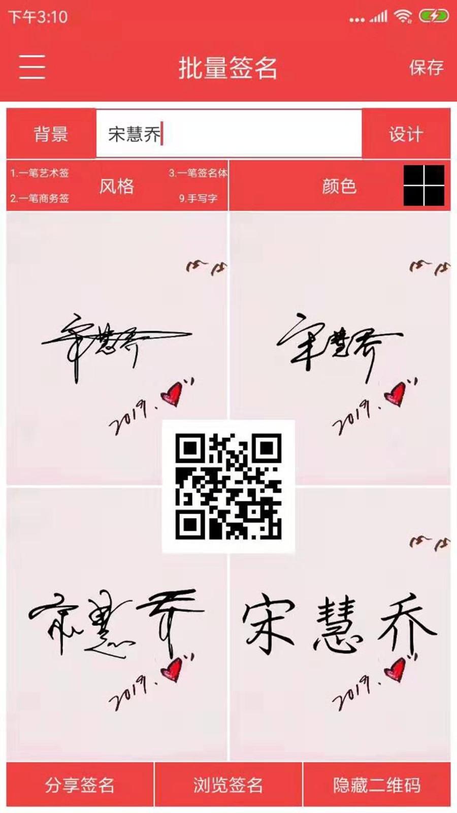 个性艺术签名-精品软件截图2