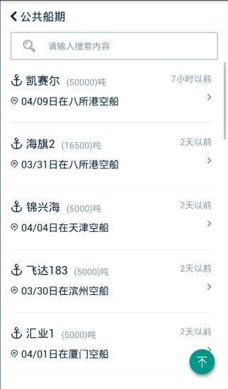 超级船东船东版软件截图4