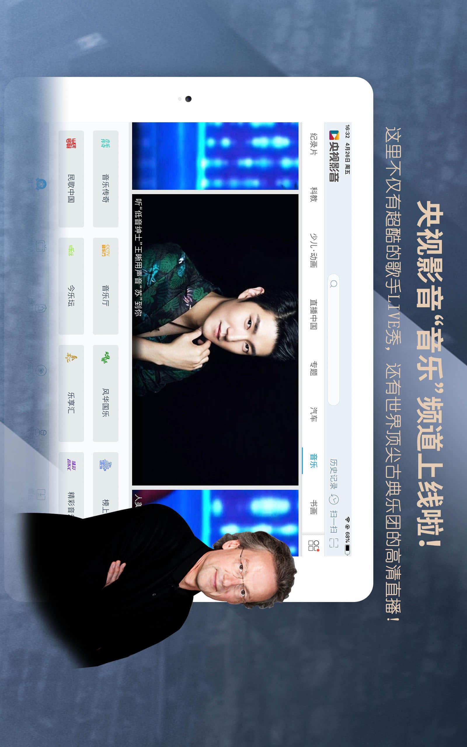 央视影音HD软件截图1