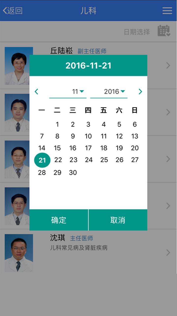 柳州分级诊疗软件截图1