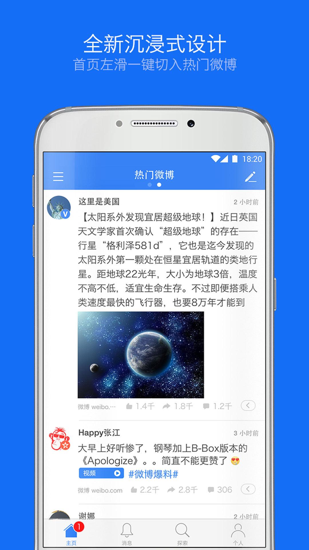 Weico软件截图0