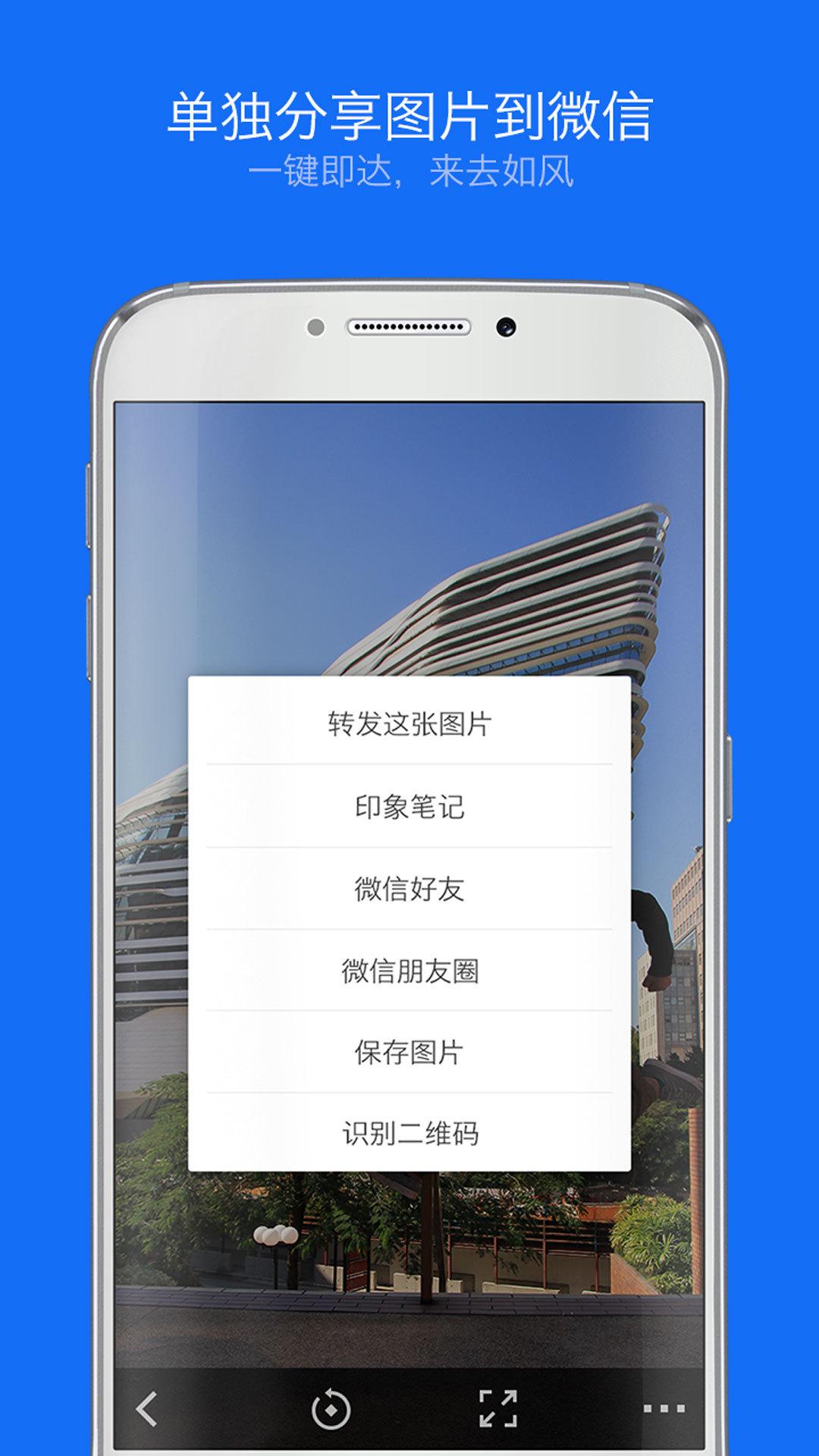 Weico软件截图4