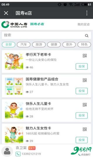 国寿e店软件截图3