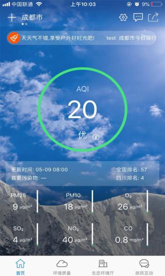 四川环境保护软件截图0