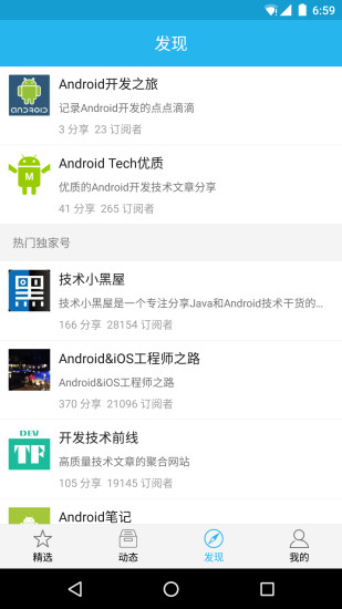 Android工程师