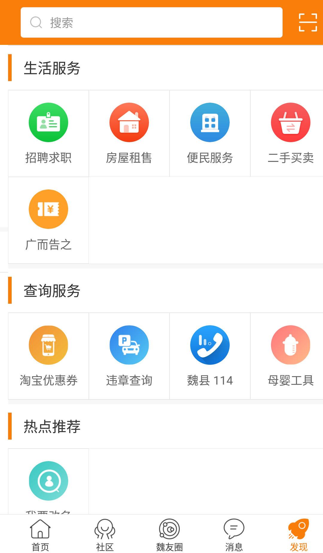 魏州网软件截图4