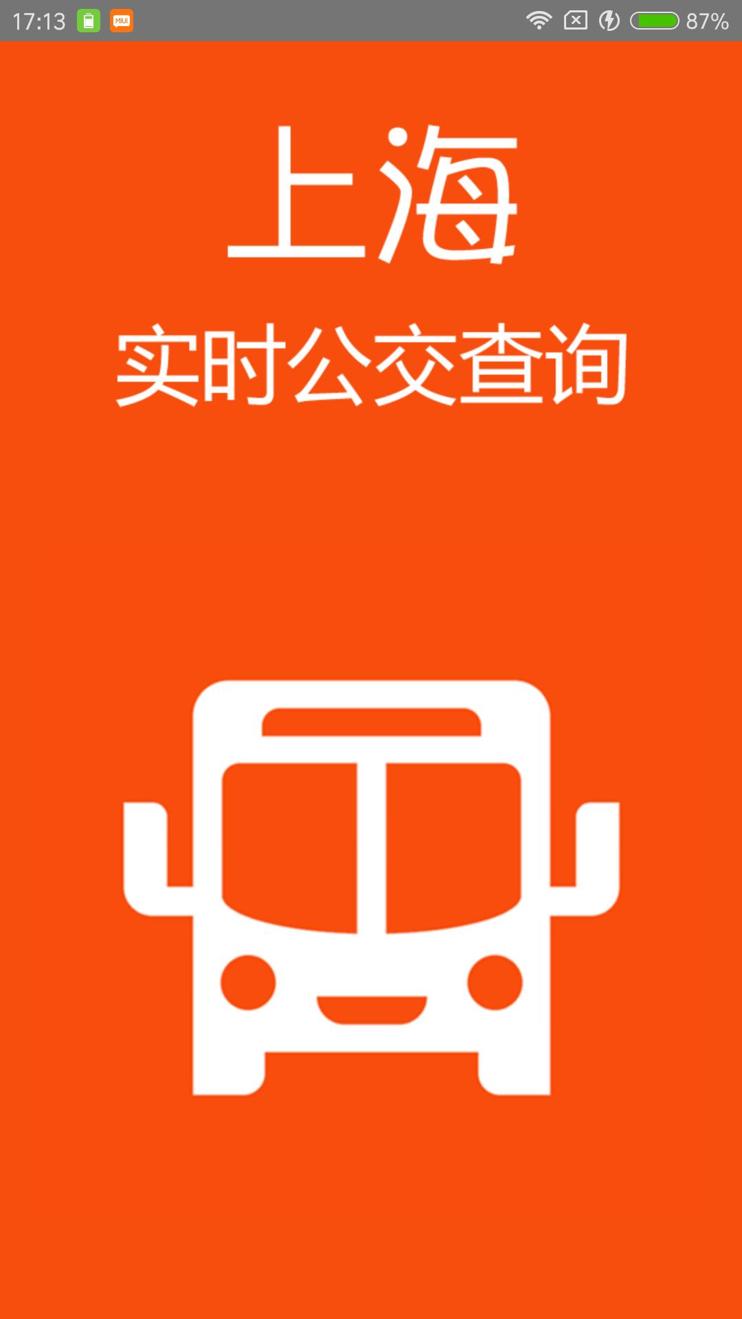 上海实时公交软件截图0