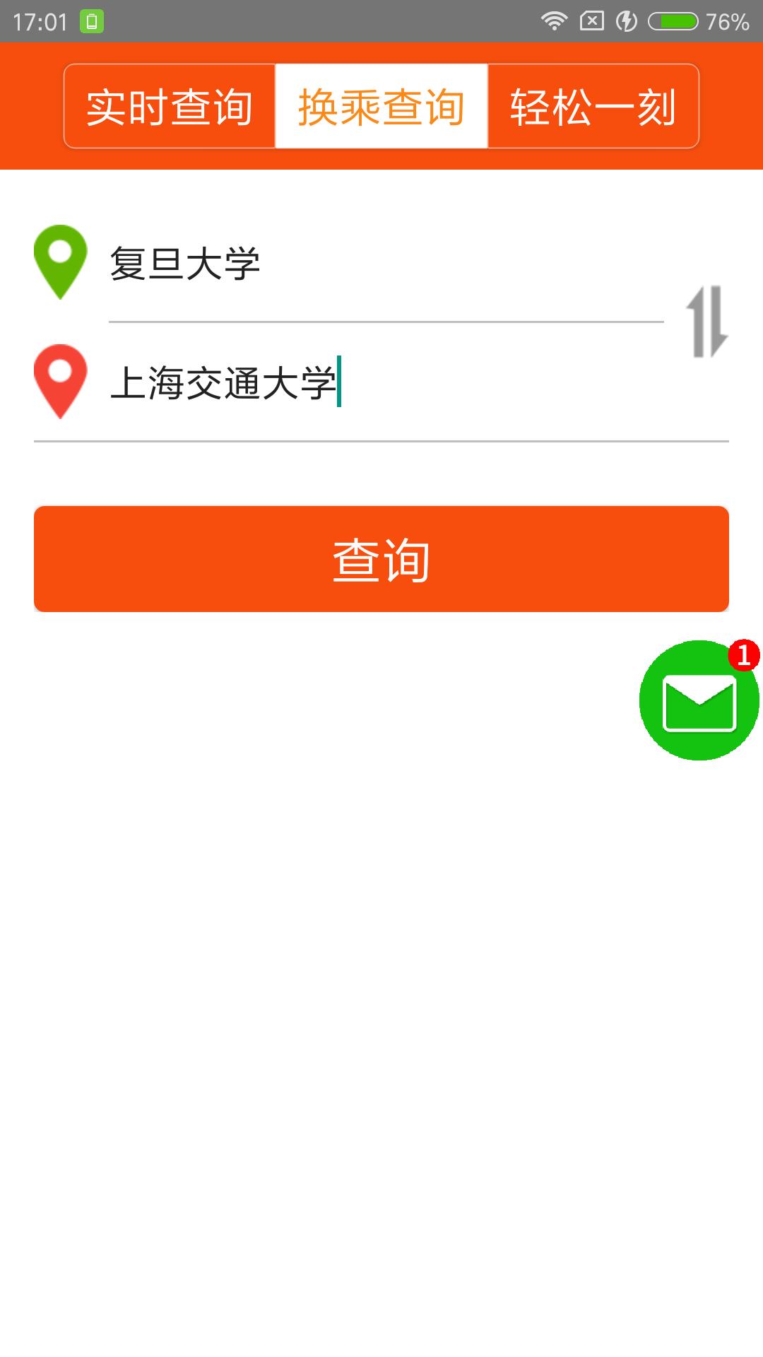 上海实时公交软件截图2