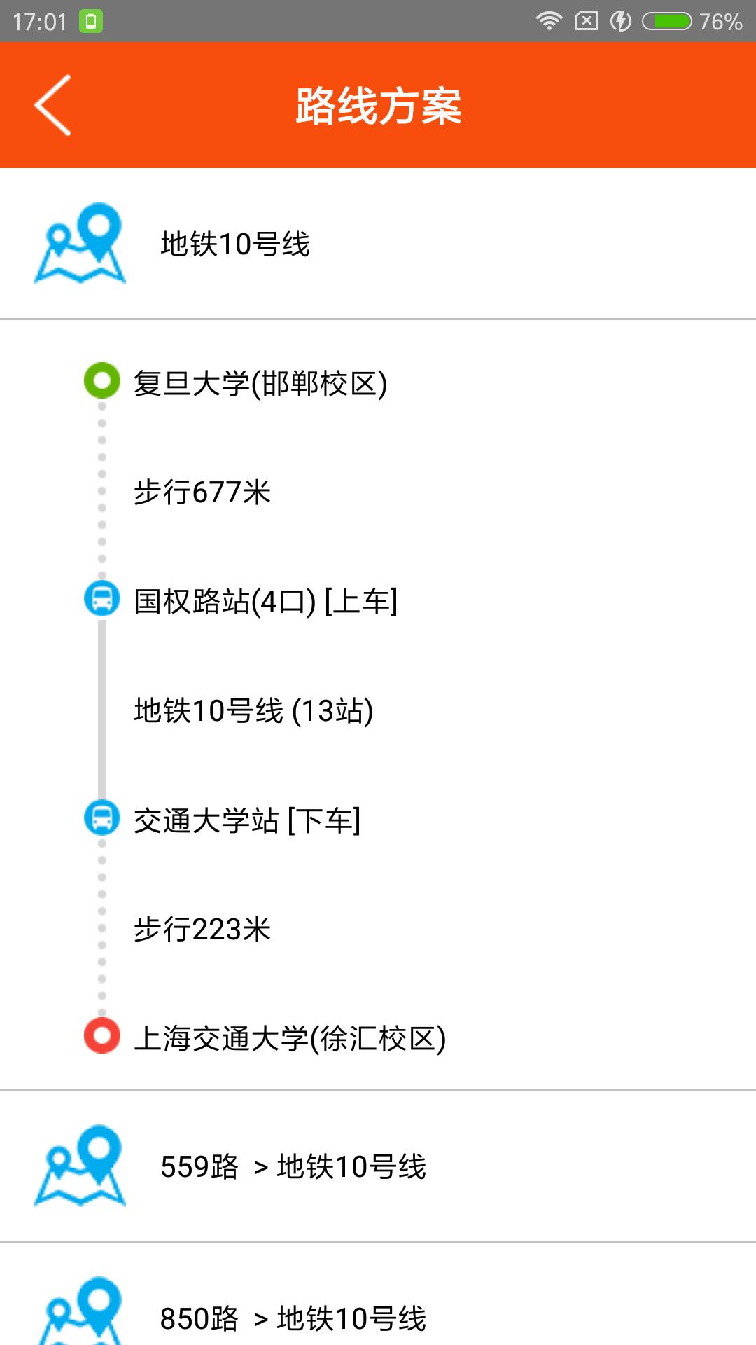 上海实时公交软件截图3