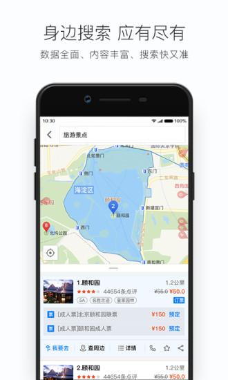 搜狗地图MINI软件截图3