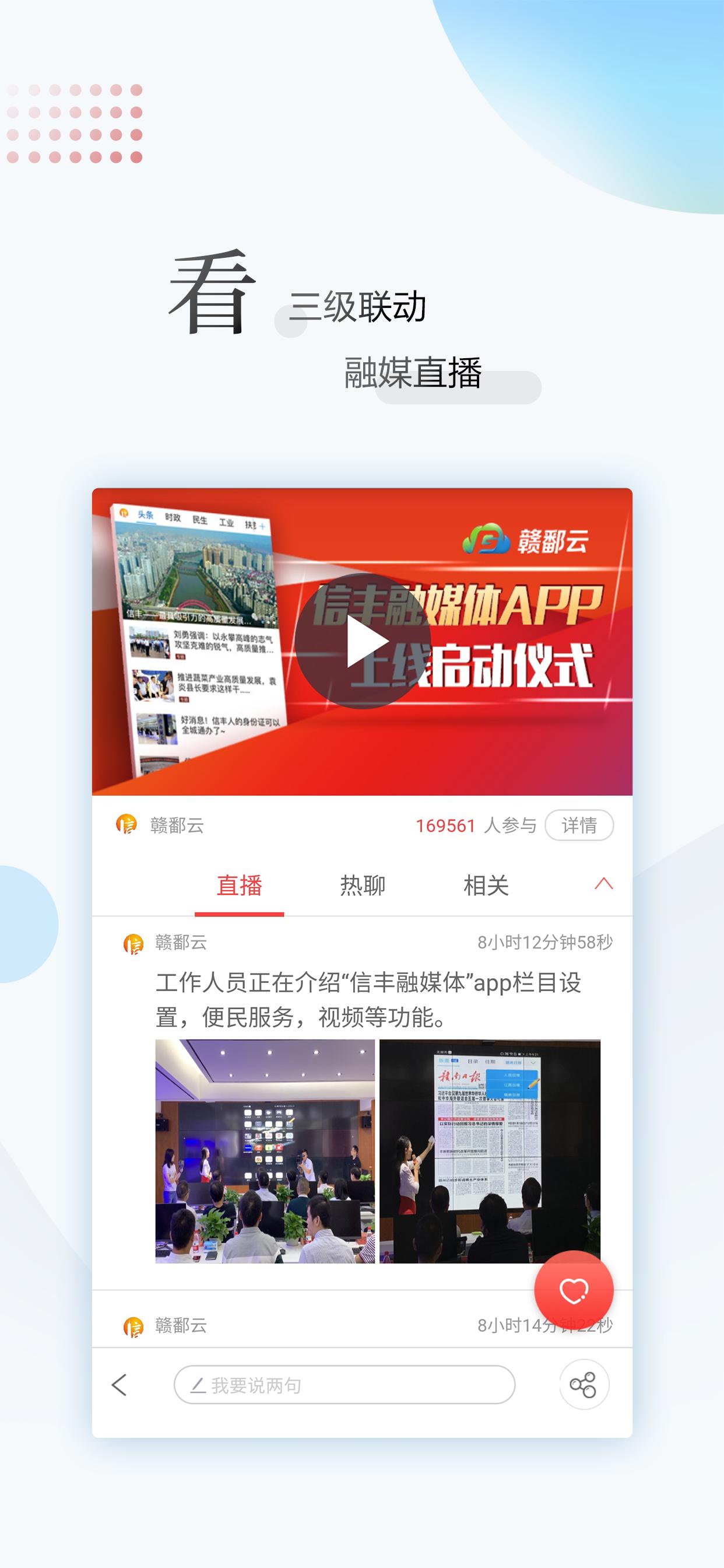 江西新闻软件截图3