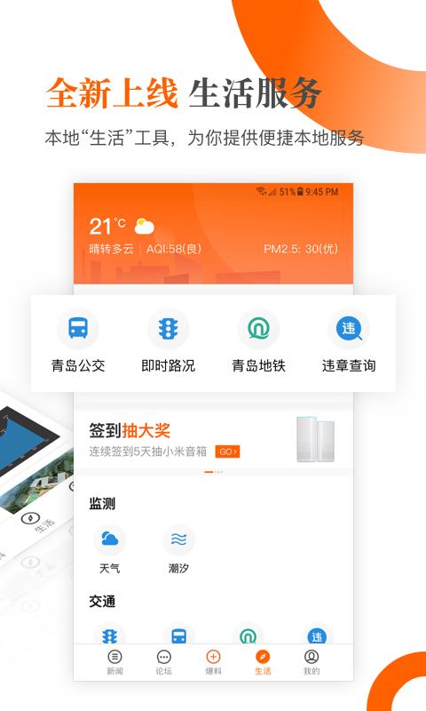 青岛新闻软件截图2