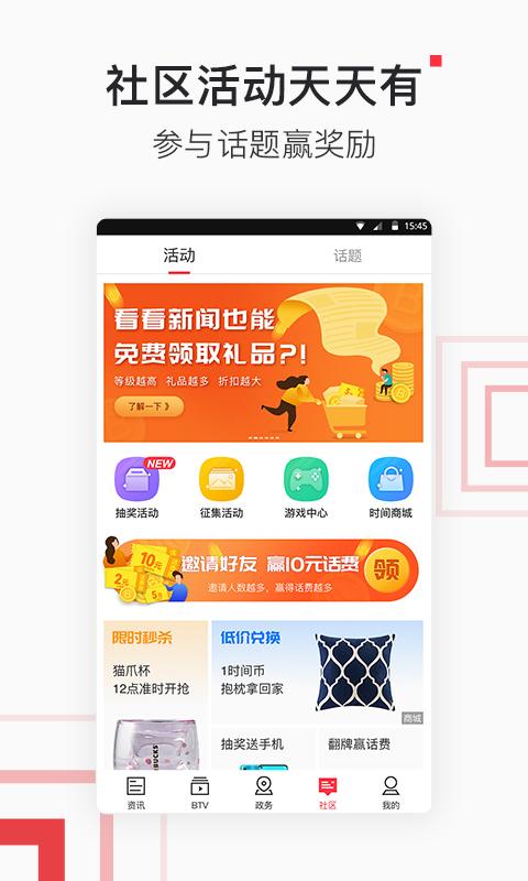 北京时间软件截图4
